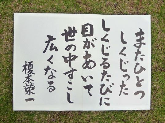 榎本榮一 しくじり.jpg